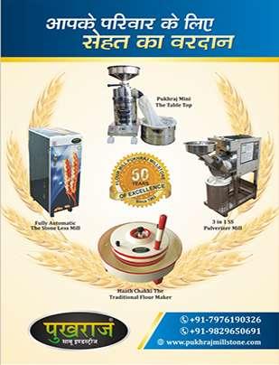 Range of Domestic Flour Mills